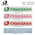 OGASAKA �������� ���Ρ��ܡ��� ���ƥå��� ���åƥ��󥰥? S 220mm��42mm STICKER ���åƥ��󥰥��ƥå���