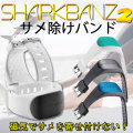 SHARKBANZ2 シャークバンズ2 サメ避けバンド メンズ レディース シャークアタック防止