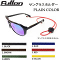 サングラスホルダー FULLON フローン [プレーンカラー] PLAIN COLOR