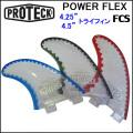 PROTECK FIN 【プロテックフィン】 POWER FLEX 【パワーフレックス フィン】FCS トライフィンセット[サーフィン・フィン]