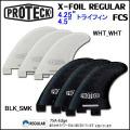 PROTECK FIN 【プロテックフィン】 X-FOIL FCS トライフィン REGULAR 75A [サーフィン・フィン]