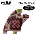 [送料無料] Ratio Fin レイシオフィン RLS-02 (83) hw-4 XSサイズ FCS ロングボード用サイドフィン LONG SIDE FIN