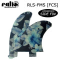 Ratio Fin レイシオフィン RLS-FMS (87) ネイビーハイビスカス Sサイズ FCS ロングボード用サイドフィン LONG SIDE FIN