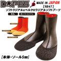 Dopes ドープス 5mm サーフブーツ ソフトラジアル ベルクロラジアル ソフトフブーツ [先丸 ] RB47 エアーヒート仕様