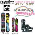 15-16 スノーボード2点セット SABRINA JELLY スノーボード ROME SHIFT ビンディング レディース サブリナ ローム 正規品 ビンディングセット