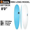 【送料無料】TORQ SurfBoard  トルク サーフボード SOFTDECK 8'0 ミニロング エポキシ ソフトボード