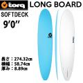 【送料無料】TORQ SurfBoard  トルク サーフボード SOFTDECK 8'6 ロングボード エポキシ ソフトボード