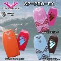 �ܥǥ����ܡ��� V-BODYBOARDS �֥��ܥǥ����ܡ��� SP-PRO EX �����ԡ��ץ�  2016��ǥ� V�ܥǥ����ܡ���