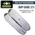 サーフボードケース ハードケース SUP サップボード DESTINATION ディスティネーション SUP DAY BAG SERIES SUP 10'0