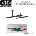T-BAR サーフボードラック BOARD CELLING RAX オーシャンアンドアース OCEAN&EARTH