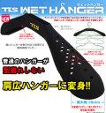 TOOLS ツールス WET HANGER ウェットハンガー ウェットスーツ 専用 ハンガー