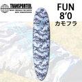 TRANSPORTER 【トランスポーター】デッキカバー FUN [8'0] ファンボード用 カモフラ サーフィン サーフボード カバー
