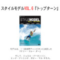2015 サーフィンDVD スタイルモデル6 トップターン[9839] サーフ DVD