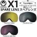DRAGON ドラゴン ゴーグルスペアレンズ X1 Transitions 調光レンズ [3色] 交換レンズ スノーボード スノーゴーグル 正規品
