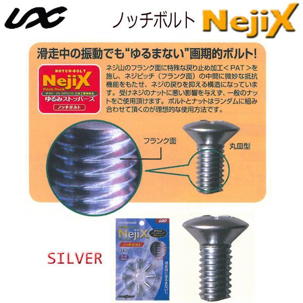 NejiX 国産スノーボード用ショートビス 8本 ノッチボルト UNIX USB09 ビスのみ ネジックス ユニックス