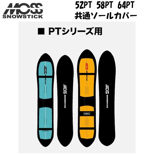 MOSS SNOWSTICK 【モス スノースティック】 スノーボード 専用ソールカバー 52PT&58PT&64PT専用 SOLECAVER