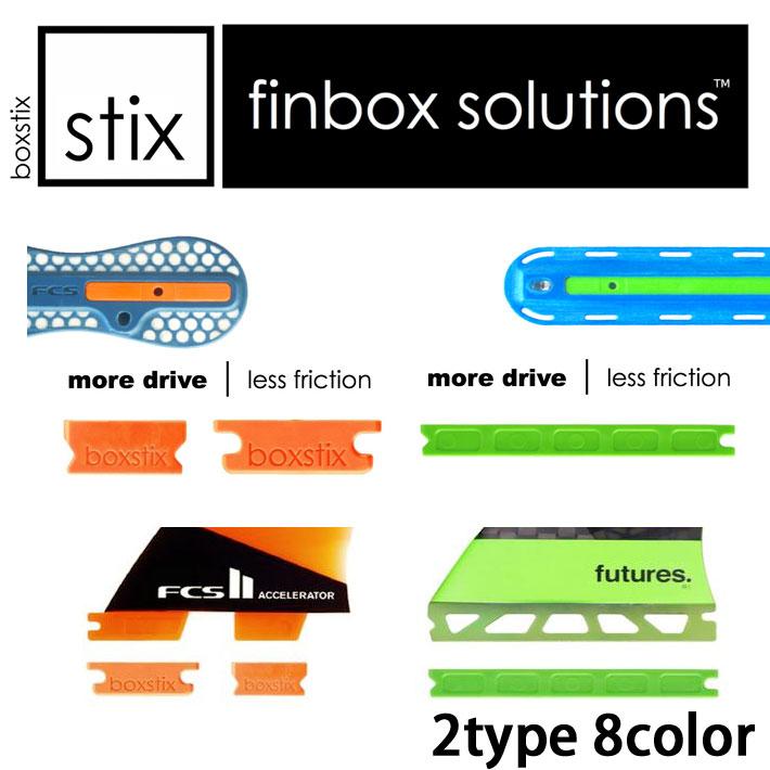 STIX スティック BOXSTIX ボックススティック FINBOX SOLUTIONS フィンボックス サーフィン サーフ用品