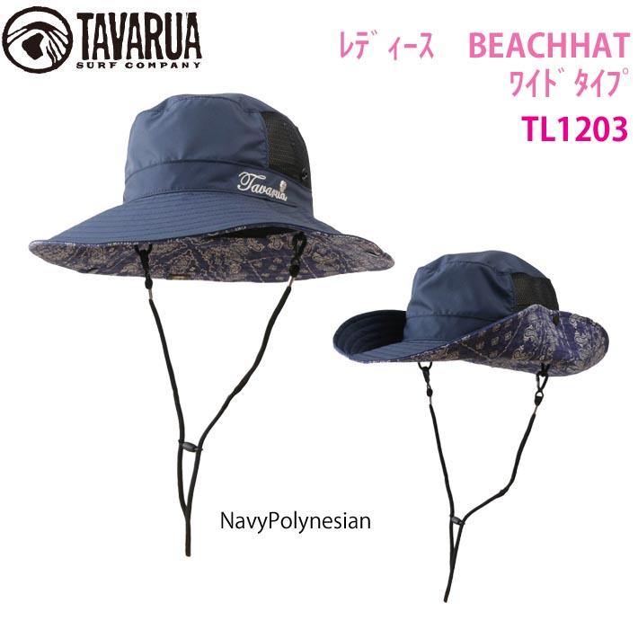 2017 サーフハット タバルア [TL1203] レディース ビーチハット つば広 TAVARUA
