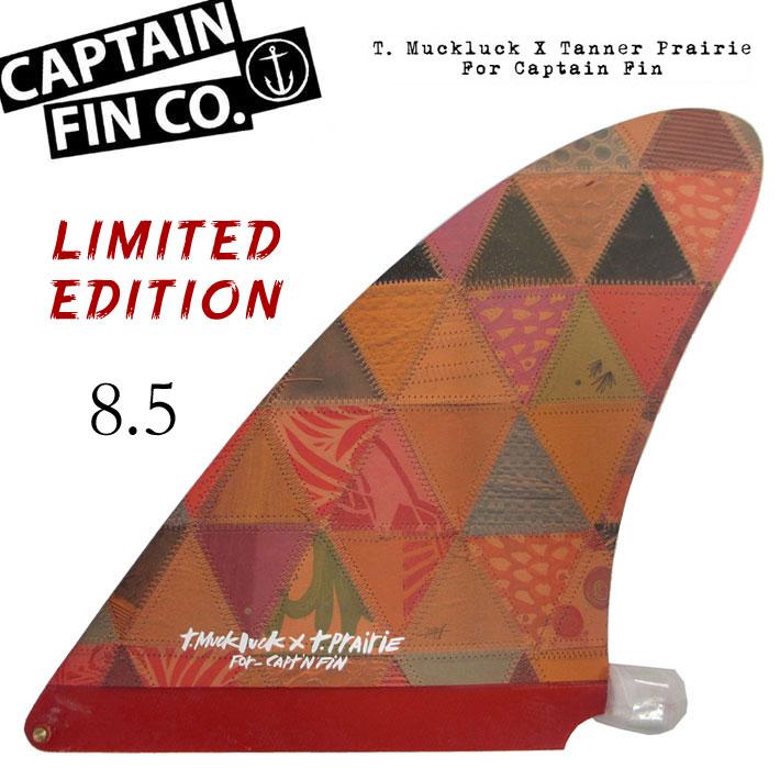 CAPTAIN FIN  キャプテンフィン T. Muckluck X Tanner Prairie 8.5 ロングボード センターフィン サーフィン シングルフィン