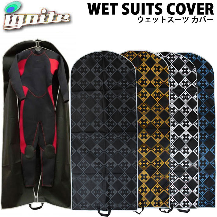 ウェットカバー WET COVER ウエットスーツ専用保管カバー IGNITE イグナイト