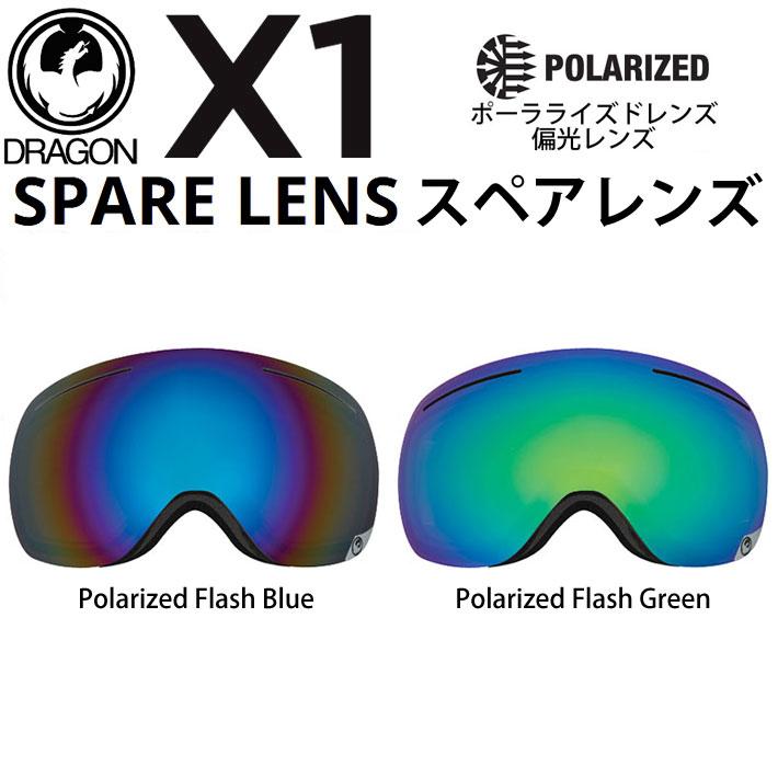 DRAGON ドラゴン ゴーグルスペアレンズ X1 Polarized 偏光レンズ [2色] 交換レンズ スノーボード スノーゴーグル 正規品