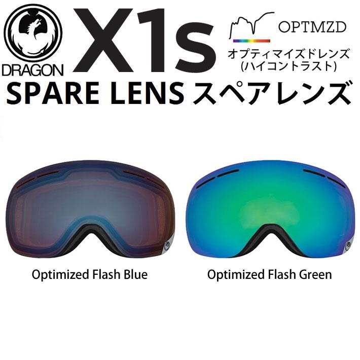 DRAGON ドラゴン ゴーグルスペアレンズ X1s Optimized ハイコントラストレンズ [2色] 交換レンズ スノーボード スノーゴーグル 正規品