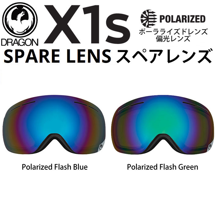 DRAGON ドラゴン ゴーグルスペアレンズ X1s Polarized 偏光レンズ [2色] 交換レンズ スノーボード スノーゴーグル 正規品