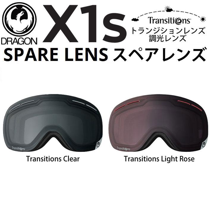 DRAGON ドラゴン ゴーグルスペアレンズ X1s Transitions 調光レンズ [2色] 交換レンズ スノーボード スノーゴーグル 正規品