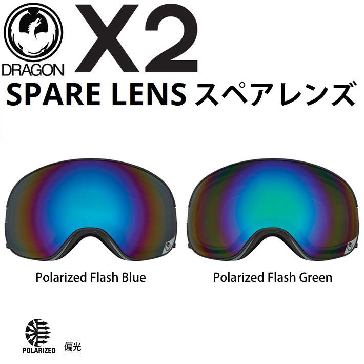 DRAGON ドラゴン ゴーグルスペアレンズ X2 Polarized 偏光レンズ [2色] 交換レンズ スノーボード スノーゴーグル 正規品