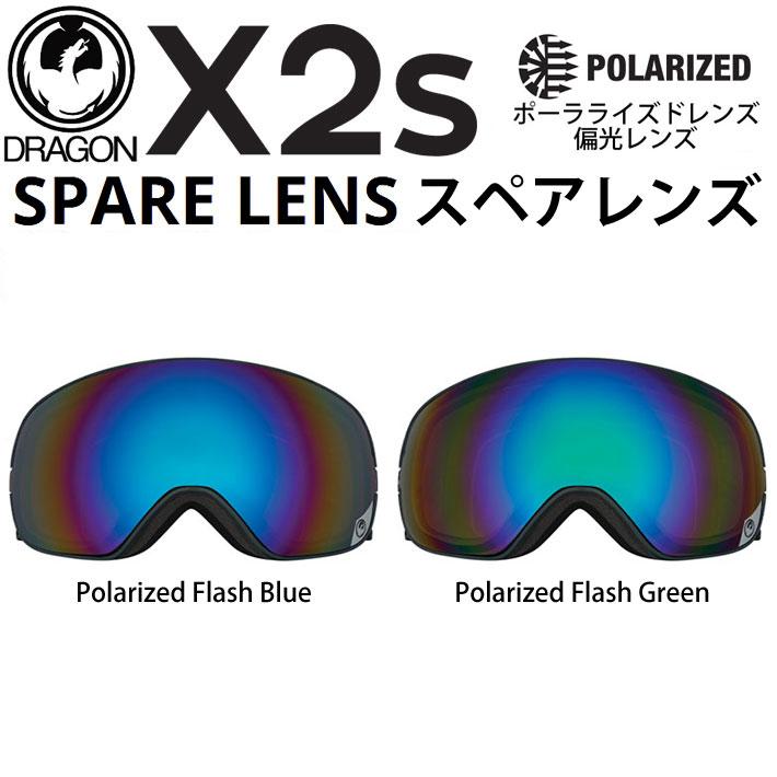DRAGON ドラゴン ゴーグルスペアレンズ X2s Polarized 偏光レンズ [2色] 交換レンズ スノーボード スノーゴーグル 正規品