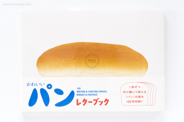 かわいいパンレターブック(9784756247414)【クロネコDM便OK】