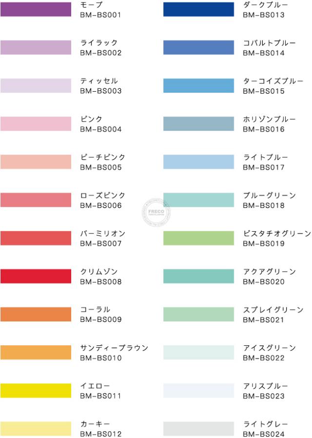 【4月上旬入荷予定】BGMマスキングテープ Basic 5mm(BM-BS001~024)【クロネコDM便OK】