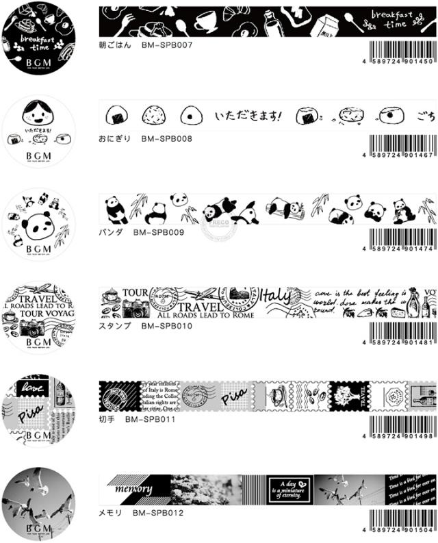 BGMマスキングテープ スペシャル ブラック&ホワイト(BM-SPB007~012)【クロネコDM便OK】