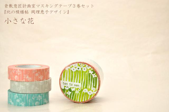 倉敷意匠計画室岡理恵子デザイン北の模様帖/小さな花