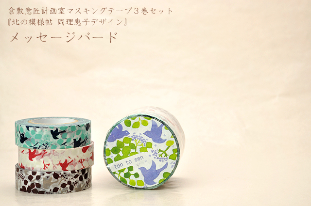 倉敷意匠計画室岡理恵子デザイン北の模様帖/メッセージバード