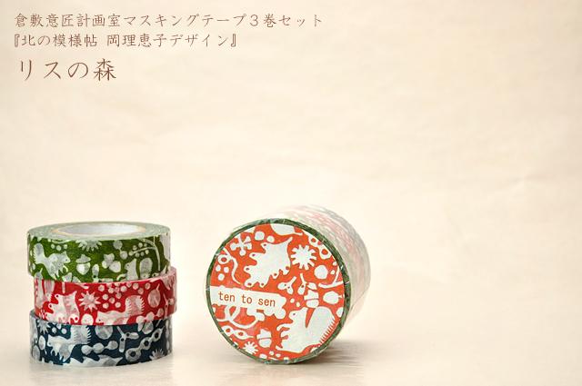 倉敷意匠計画室岡理恵子デザイン北の模様帖/リスの森