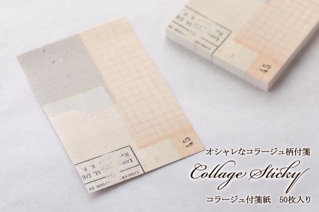 コラージュ付箋紙50mm×75mm