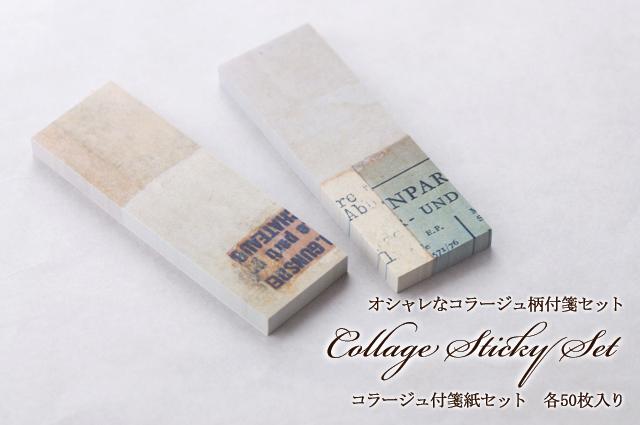コラージュ付箋紙25mm×75mm