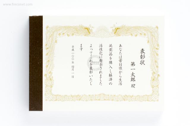 おもしろメモ帳 表彰状(55-04401-081)【クロネコDM便OK】