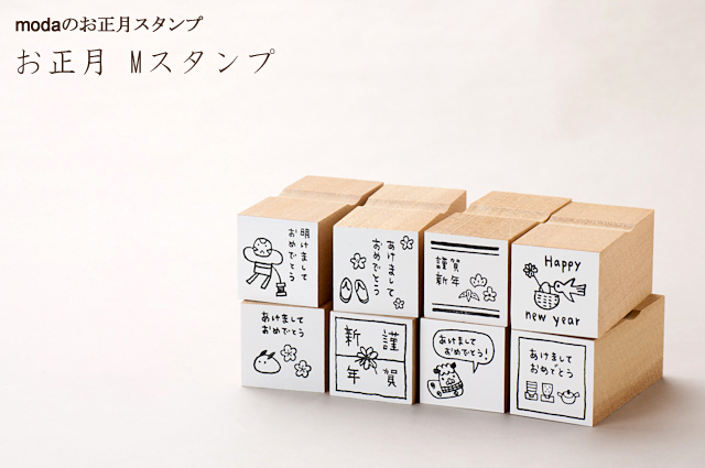 modaお正月Mスタンプ