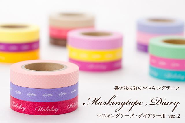 マスキングテープ3巻セット・ダイアリー用ver.2