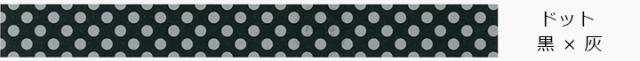 mt DECO ドット 黒x灰 マスキングテープ(MT01D313)【クロネコDM便OK】
