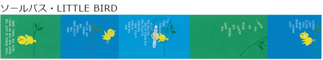 mt ソール・バス マスキングテープ LITTLE BIRD(MTSAUL04)【宅急便配送】