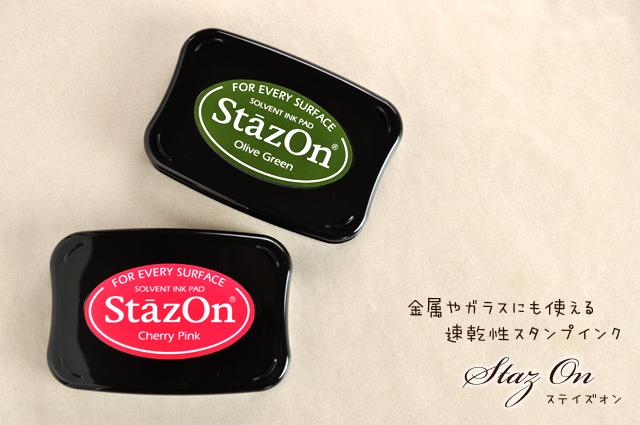 StazOn-ステイズオン/ツキネコ