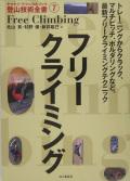 ヤマケイ技術書 フリークライミング
