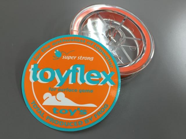 トイフレックス