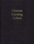Chinese Painting Colors Studies of Their Preparation and Application in Traditional and Modern Times 中国顔色的研究