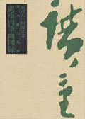 廣重八十回忌記念 青木藤作蒐集 廣重肉筆画図録