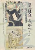 図説 「見立」と「やつし」 日本文化の表現技法