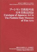 プーシキン美術館所蔵日本美術品図録 海外日本美術調査プロジェクト報告1